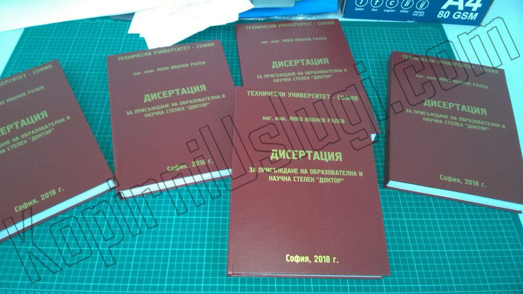 дисертация бордо с твърда корица