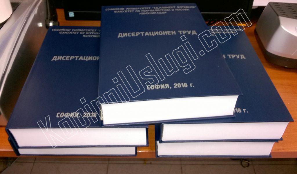 дисертация със синя твърда корица