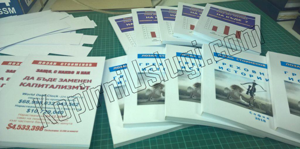 печат и лепене на книги формат А5