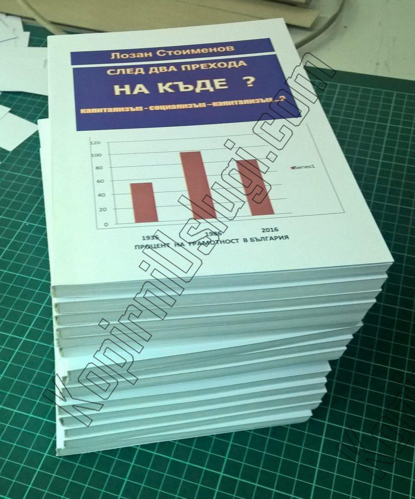 термоподвързване на книги формат А5
