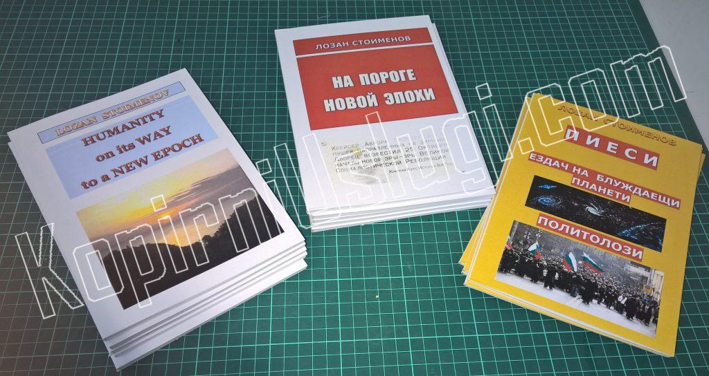 термолепене на книги формат А5