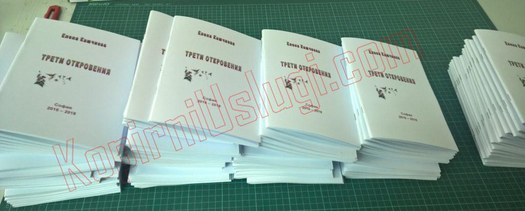 печат и подвързване на книжки с телчета формат А5