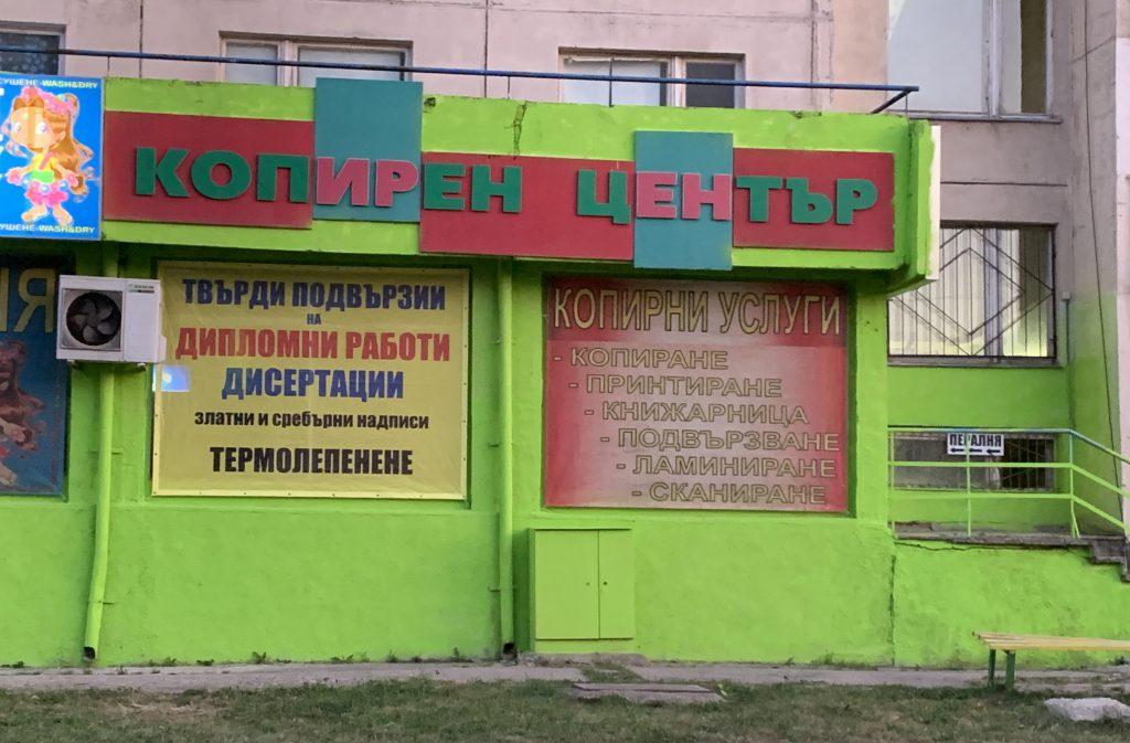 копирен център