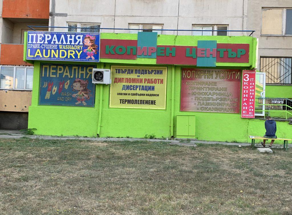 копирен център - 59